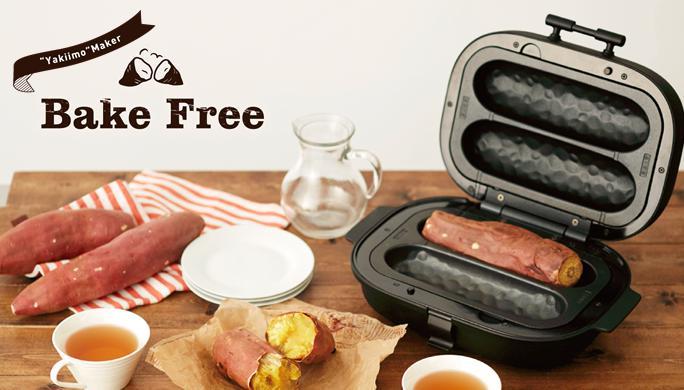 焼き芋メーカーBake Free