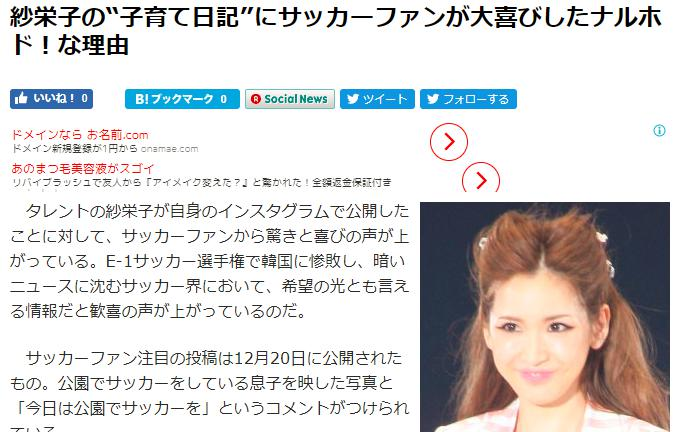 """紗栄子の""""子育て日記""""にサッカーファンが大喜びしたナルホド!な理由だって・・・"""