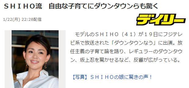 【映像あり】SHIHO流の自由な子育てに子供が心配?