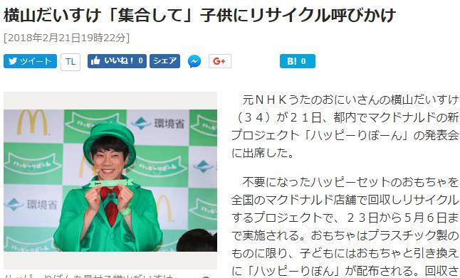 ハッピーりぼーん:元NHKうたのおにいさんの横山だいすけがリサイクル呼びかけ