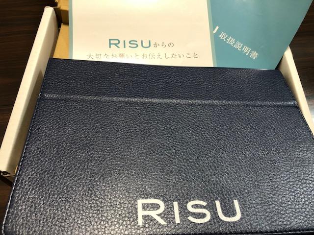 RISUが届きました