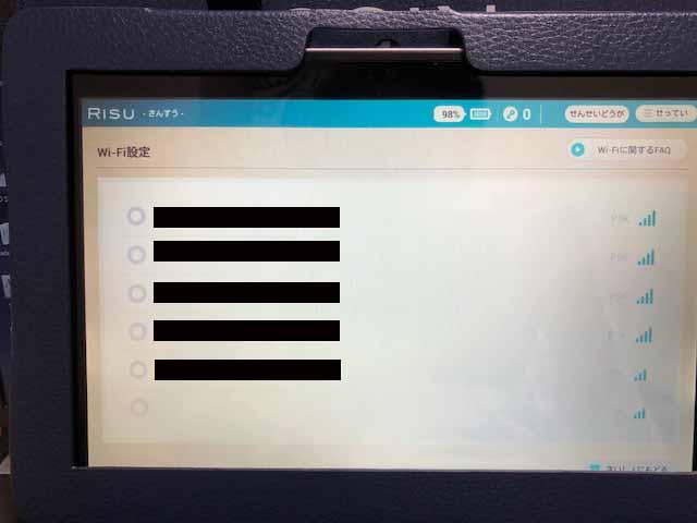 RISU Wi-Fi(ワイファイ)設定