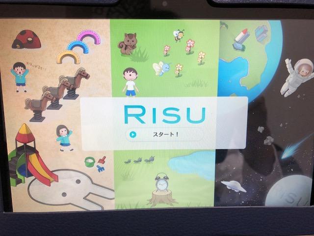 RISUを起動