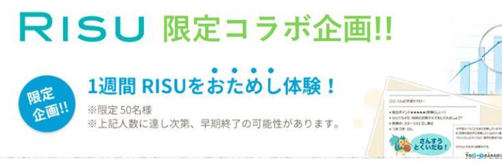 RISUキャンペーン
