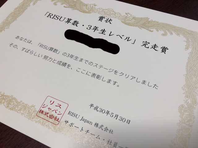 RISU算数 賞状