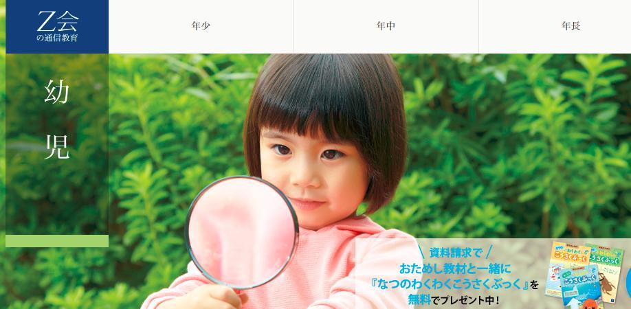 Z会 幼児の通信教育